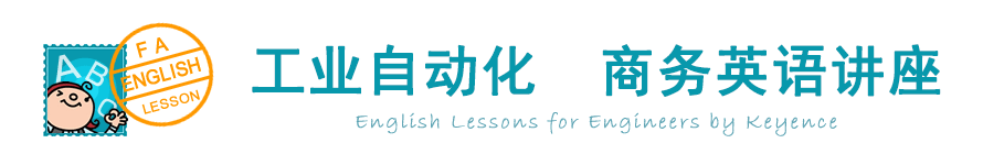 工业自动化 商务英语讲座 English lessons for Engineers by KEYENCE