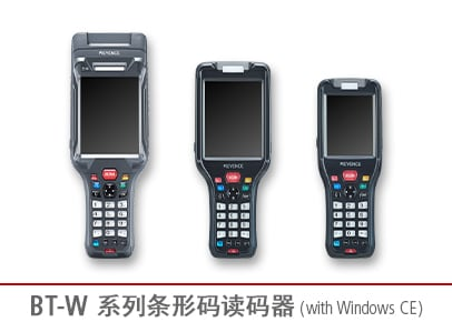 BT-W系列手持终端(with Windows CE)