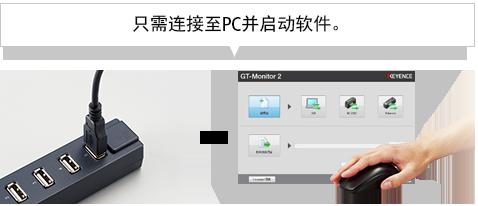 只需连接PC并启动软件。