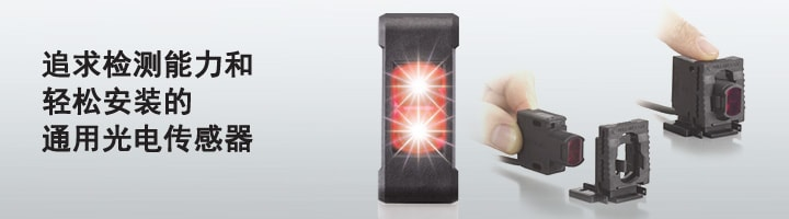 追求检测能力和轻松安装的通用光电传感器